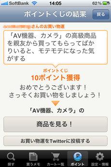 app_life_yahoo_shopping_10.jpg