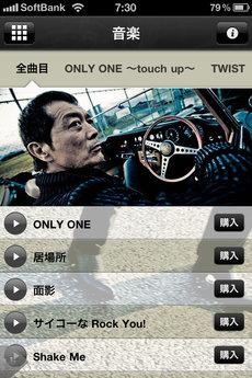 app_music_yazawa_7.jpg