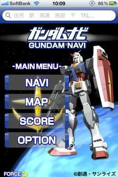 app_navi_gundam_navi_1.jpg