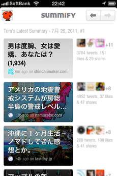app_news_summify_3.jpg