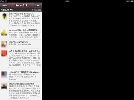 app_news_tweed_3.jpg