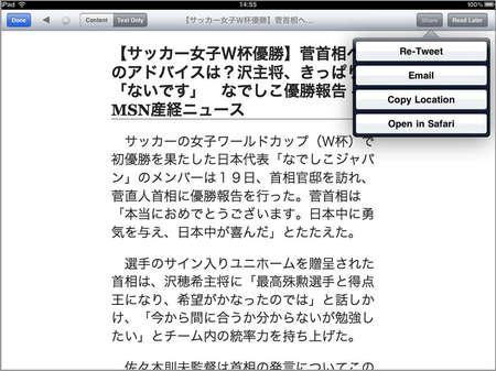 app_news_tweed_8.jpg