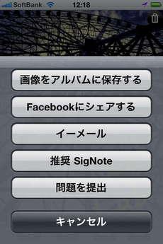 app_photo_signote_9.jpg