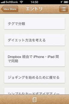 app_prod_idea_store_2.jpg