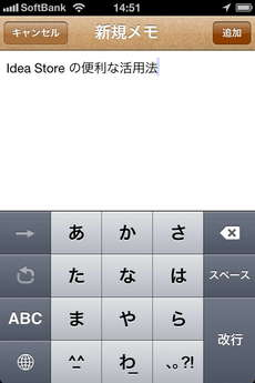 app_prod_idea_store_3.jpg