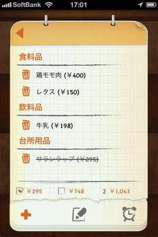 app_prod_shopping_todo_10.jpg