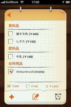 app_prod_shopping_todo_9.jpg