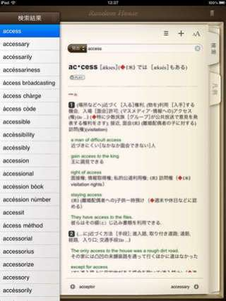 app_ref_randomhouse_ej_dictionary_14.jpg