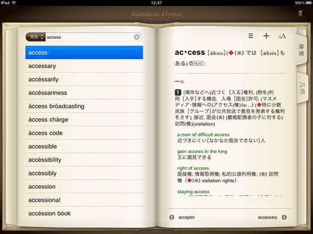 app_ref_randomhouse_ej_dictionary_15.jpg