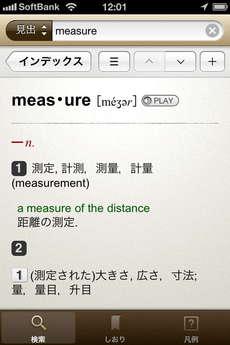 app_ref_randomhouse_ej_dictionary_3.jpg