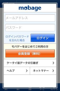 app_game_mobage_1.jpg
