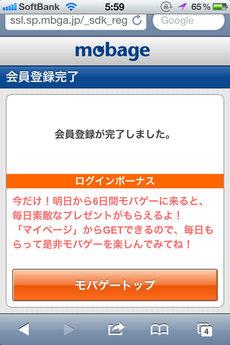 app_game_mobage_2.jpg