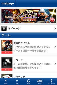 app_game_mobage_3.jpg