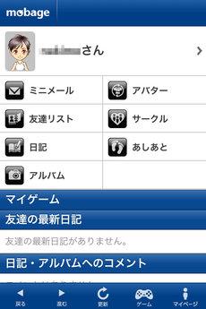app_game_mobage_5.jpg