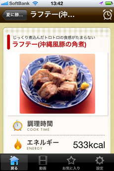app_life_spice_recipe_5.jpg