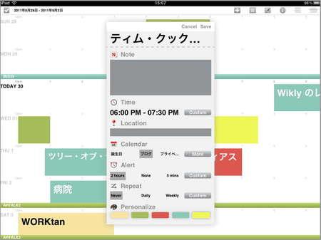app_prod_wikly_6.jpg