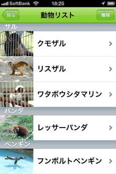 app_tarvel_zoo_5.jpg