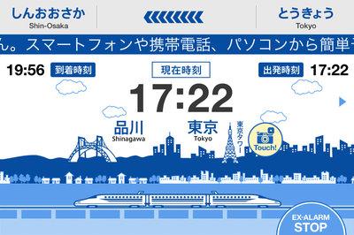 app_travel_ex_alarm_5.jpg
