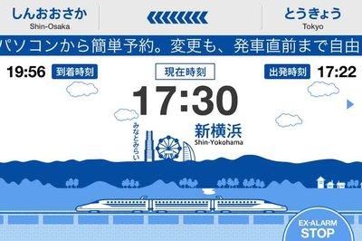 app_travel_ex_alarm_6.jpg