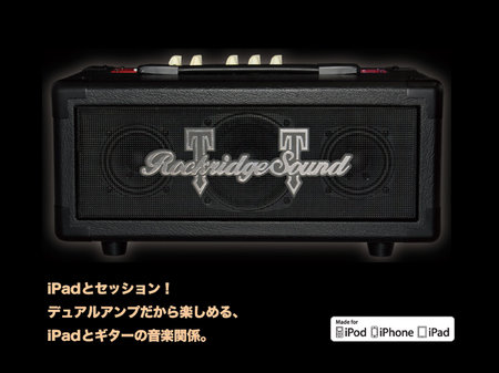 rockridgesound_ipod_guitar_speaker_0.jpg