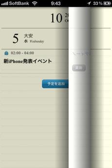 app_buss_takahashi_techo_3.jpg