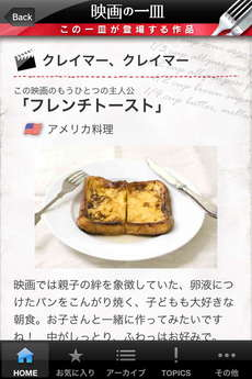 app_life_eiga_no_hitosara_5.jpg