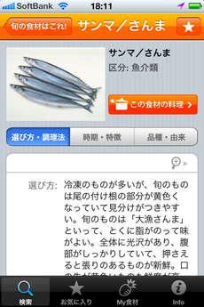 app_life_eshokuzai_jiten_4.jpg
