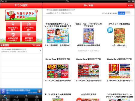 app_life_shufoo_6.jpg