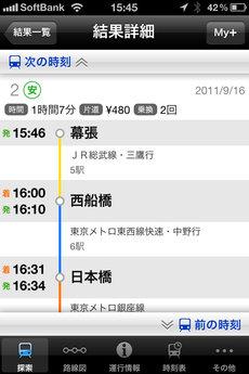 app_navi_ekispert_3.jpg