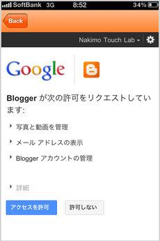 app_sns_blogger_2.jpg