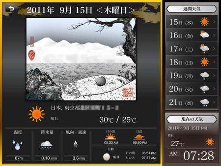 app_weather_tenkigigahd_4.jpg
