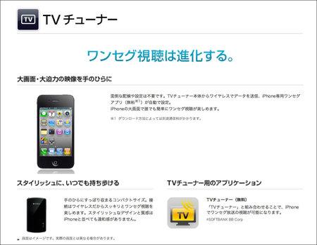 softbank_tv_tuner_1.jpg