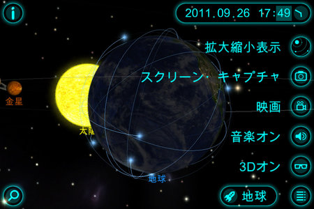 solar_walk_3d_tv_2.jpg