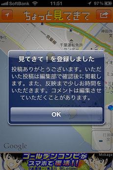 app_ent_mitekite_10.jpg