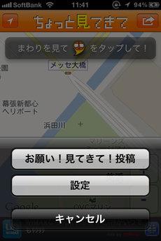 app_ent_mitekite_8.jpg