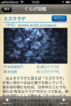 app_ref_kuranetarium_4.jpg