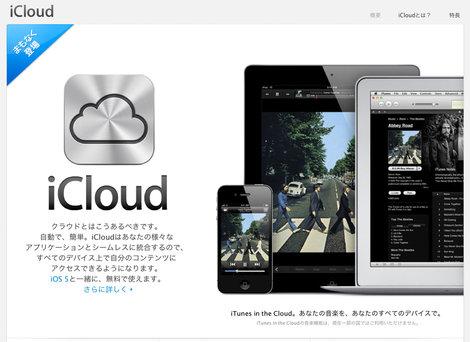apple_ios5_release_2.jpg