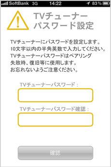 softbank_tv_tuner_15.jpg