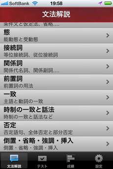 app_edu_assist_english_grammer_2.jpg