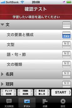 app_edu_assist_english_grammer_9.jpg