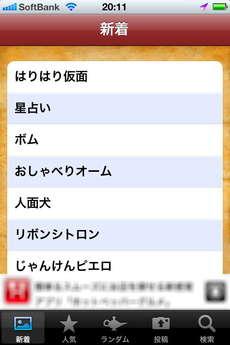 app_ent_natsukashi_goods_1.jpg