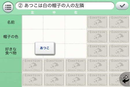 app_game_einstein_2.jpg