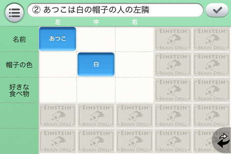 app_game_einstein_4.jpg