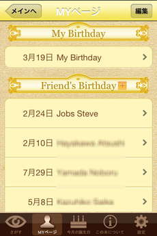 app_life_secr et_language_of_birthday_10.jpg