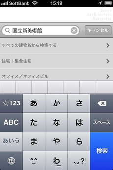app_navi_tokyo_architecture_navigator_9.jpg