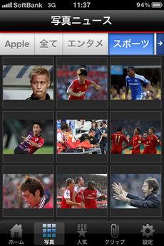 app_news_excite_news_3.jpg