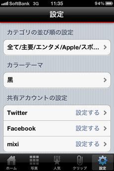 app_news_excite_news_5.jpg