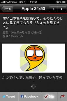 app_news_excite_news_8.jpg