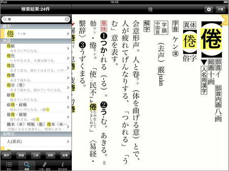 app_ref_obunsha_kanjiten_15.jpg