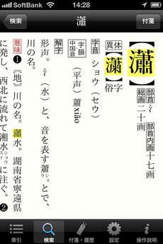 app_ref_obunsha_kanjiten_9.jpg